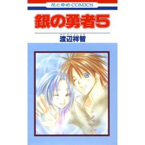 【初回50%OFFクーポン】銀の勇者 (5) 電子書籍版 / 渡辺祥智|ebookjapan