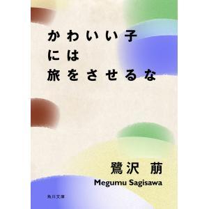 かわいい子には旅をさせるな 電子書籍版 / 著者:鷺沢萠|ebookjapan