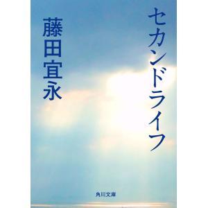 セカンドライフ 電子書籍版 / 著者:藤田宜永|ebookjapan