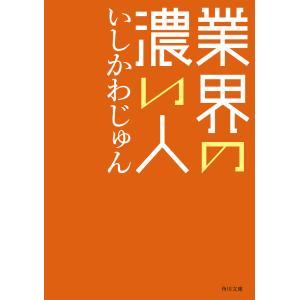 業界の濃い人 電子書籍版 / 著者:いしかわじゅん|ebookjapan