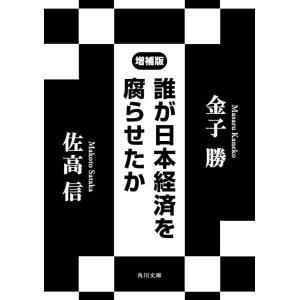 誰が日本経済を腐らせたか 増補版 電子書籍版 / 著者:佐高信 著者:金子勝|ebookjapan