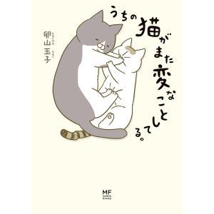 【初回50%OFFクーポン】うちの猫がまた変なことしてる。 電子書籍版 / 著者:卵山玉子|ebookjapan