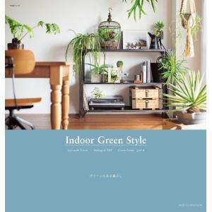 Indoor Green Style グリーンのある暮らし 電子書籍版 / 住まいと暮らしの雑誌編集部|ebookjapan