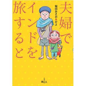 夫婦でインドを旅すると 電子書籍版 / 堀田あきお/堀田かよ|ebookjapan