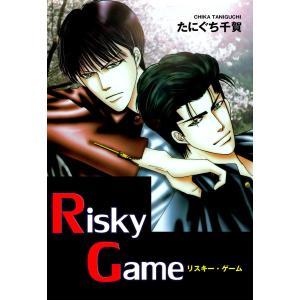 【初回50%OFFクーポン】Risky Game 電子書籍版 / たにぐち千賀|ebookjapan