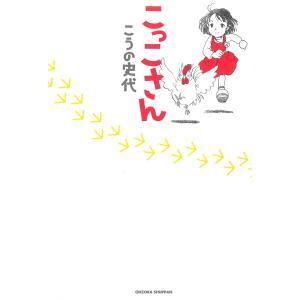こっこさん 電子書籍版 / こうの史代|ebookjapan