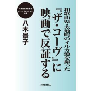 和歌山県・太地町のイルカ漁を撮った『ザ・コーヴ』に映画で反証する 電子書籍版 / 八木景子|ebookjapan