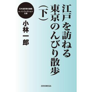 【初回50%OFFクーポン】江戸を訪ねる 東京のんびり散歩 (下) 電子書籍版 / 小林一郎 ebookjapan