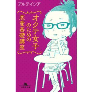 オクテ女子のための恋愛基礎講座 電子書籍版 / 著:アルテイシア ebookjapan
