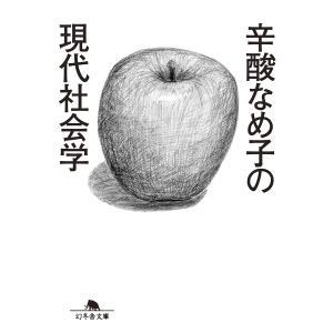 辛酸なめ子の現代社会学 電子書籍版 / 著:辛酸なめ子|ebookjapan