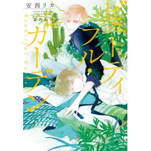 ビューティフル・ガーデン 電子書籍版 / 著:安西リカ イラスト:夏乃あゆみ|ebookjapan