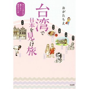 台湾で日本を見っけ旅 ガイド本には載らない歴史さんぽ 電子書籍版 / おがたちえ