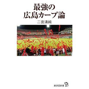 【初回50%OFFクーポン】最強の広島カープ論 電子書籍版 / 二宮清純|ebookjapan