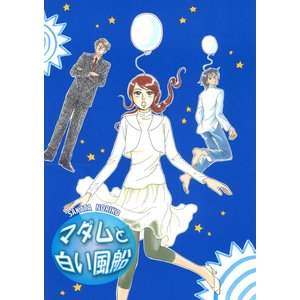 マダムと白い風船 電子書籍版 / さかたのり子 ebookjapan