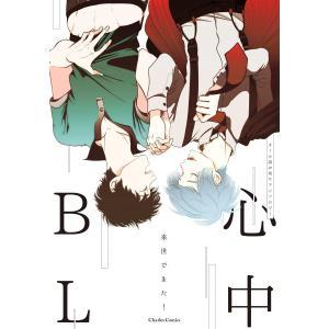 心中BL【特典付き】 電子書籍版|ebookjapan