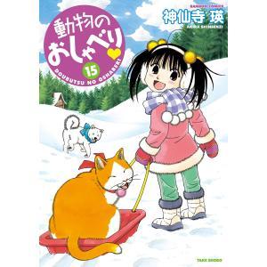 動物のおしゃべり (15) 電子書籍版 / 神仙寺瑛|ebookjapan