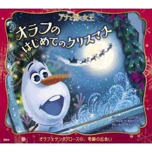 アナと雪の女王 オラフのはじめてのクリスマス 電子書籍版 / ディズニー|ebookjapan