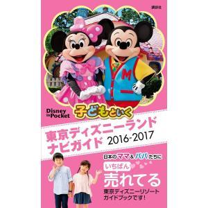 子どもといく 東京ディズニーランド ナビガイド 2016-2017 電子書籍版 / 講談社[編]