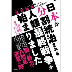 99%の日本人が知らない 日本が分割統治される人類最終戦争が始まりました 電子書籍版 / 著:田村珠...