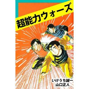 【初回50%OFFクーポン】超能力ウォーズ 電子書籍版 / いけうち誠一/山口正人 ebookjapan