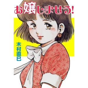お嬢しませう! 電子書籍版 / 木村直巳 ebookjapan