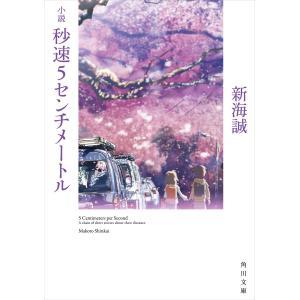 小説 秒速5センチメートル 電子書籍版 / 著者:新海誠|ebookjapan