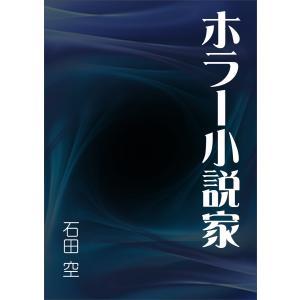 ホラー小説家 電子書籍版 / 石田空|ebookjapan