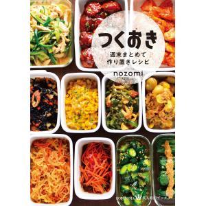 つくおき〜週末まとめて作り置きレシピ〜 電子書籍版 / nozomi