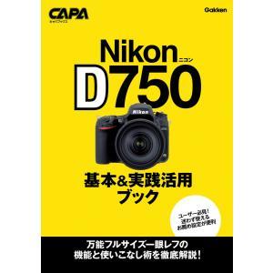 ニコンD750基本&実践活用ブック 電子書籍版 / CAPA編集部