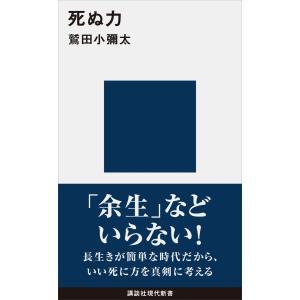 死ぬ力 電子書籍版 / 鷲田小彌太|ebookjapan