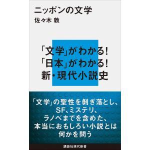 【初回50%OFFクーポン】ニッポンの文学 電子書籍版 / 佐々木敦|ebookjapan