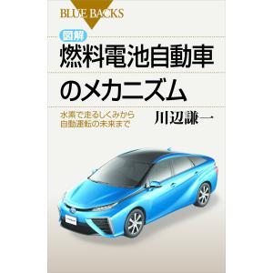図解・燃料電池自動車のメカニズム 水素で走るしくみから自動運転の未来まで 電子書籍版 / 川辺謙一