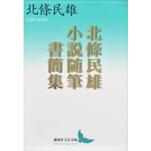 北條民雄 小説随筆書簡集 電子書籍版 / 北條民雄|ebookjapan