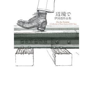 辺境で 伊図透作品集 電子書籍版 / 著者:伊図透 ebookjapan