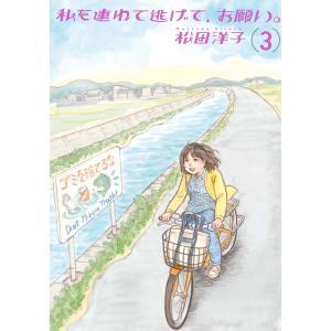 私を連れて逃げて、お願い。3 電子書籍版 / 著者:松田洋子|ebookjapan