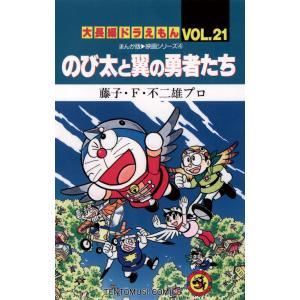 大長編ドラえもん(21) のび太と翼の勇者たち 電子書籍版 / 藤子・F・不二雄