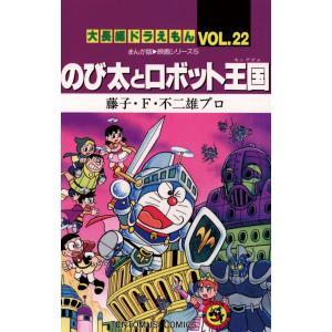 大長編ドラえもん(22) のび太とロボット王国 電子書籍版 / 藤子・F・不二雄