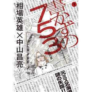 書かずの753 (1) 電子書籍版 / 相場英雄×中山昌亮|ebookjapan
