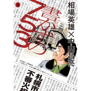 書かずの753 (2) 電子書籍版 / 相場英雄×中山昌亮|ebookjapan
