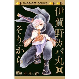 伊賀野カバ丸★そりから 電子書籍版 / 亜月裕 ebookjapan