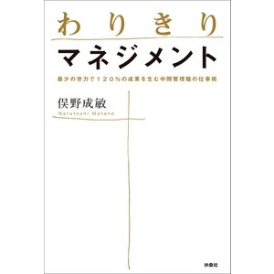 【初回50%OFFクーポン】わりきりマネジメント 電子書籍版 / 俣野成敏|ebookjapan
