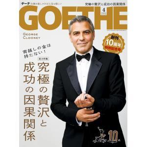 GOETHE[ゲーテ] 2016年4月号 電子書籍版 / 著:幻冬舎|ebookjapan