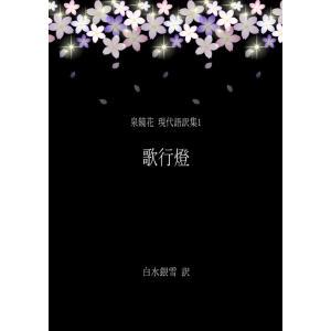 【初回50%OFFクーポン】泉鏡花 現代語訳集1 歌行燈 電子書籍版 / 著:白水銀雪|ebookjapan