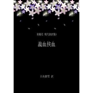 【初回50%OFFクーポン】泉鏡花 現代語訳集5 義血侠血 電子書籍版 / 著:白水銀雪|ebookjapan