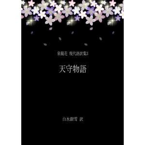 【初回50%OFFクーポン】泉鏡花 現代語訳集3 天守物語 電子書籍版 / 著:白水銀雪|ebookjapan