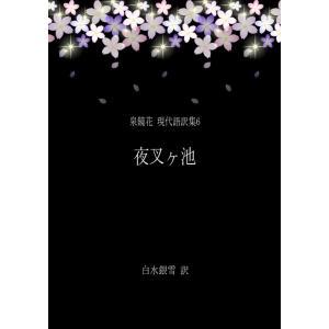 【初回50%OFFクーポン】泉鏡花 現代語訳集6 夜叉ヶ池 電子書籍版 / 著:白水銀雪|ebookjapan