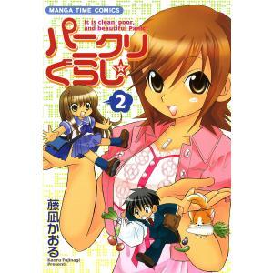 パニクリぐらし☆ (2) 電子書籍版 / 藤凪かおる ebookjapan