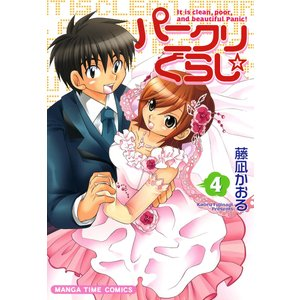 パニクリぐらし☆ (4) 電子書籍版 / 藤凪かおる|ebookjapan