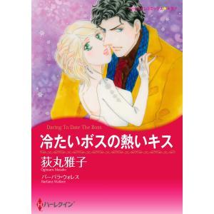 冷たいボスの熱いキス 電子書籍版 / 荻丸雅子 原作:バーバラ・ウォレス|ebookjapan