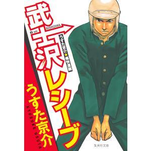 【初回50%OFFクーポン】武士沢レシーブ 電子書籍版 / うすた京介|ebookjapan